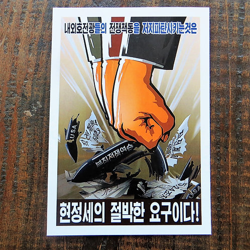 Original Postcard North Korea