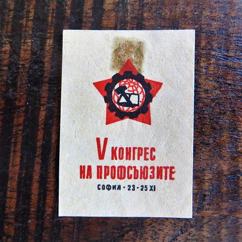 Matchbox Label Bulgaria Congress Of Trade Union Sofia