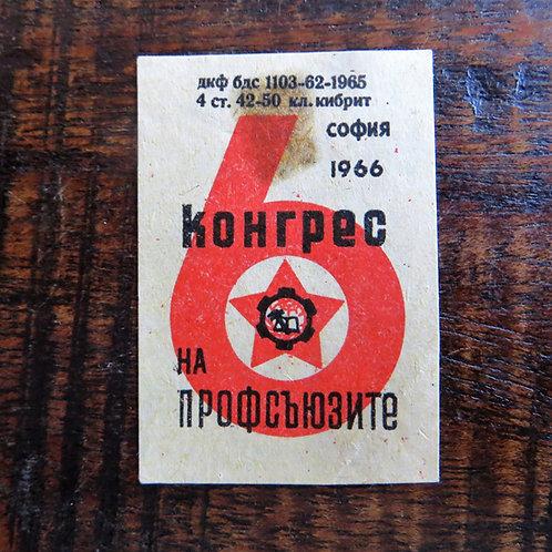 Matchbox Label Soviet Russia Union Congress 1966