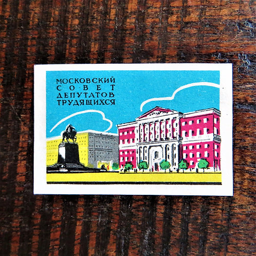 Matchbox Labels Soviet Russia Buildings Building Of The Moscow Council