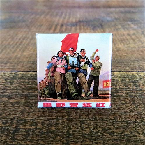 Fridge Magnet Propagandaworld Cultural Revolution Magnet