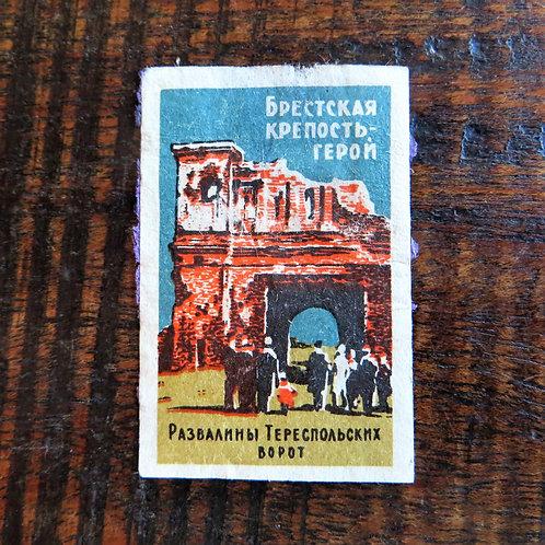 Matchbox Label Belarus Brest Fortress