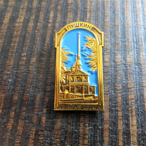 Pin Soviet Russia Buildings Church Of St. John Of Mattery Znamenie