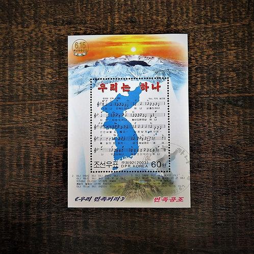 Stamp North Korea We Are One 2003