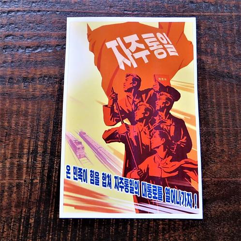 Original postcard from North Korea