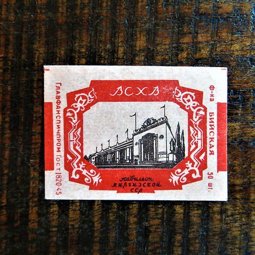 Matchbox Labels Soviet Russia Buildings
