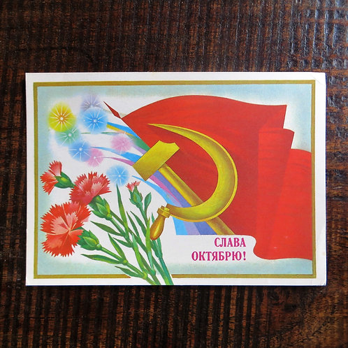 Postcard Soviet Russia October Revolution 1982