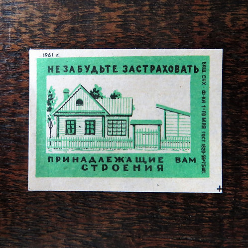Matchbox Label Soviet Russia Warnings Insure Your Buildings 1961
