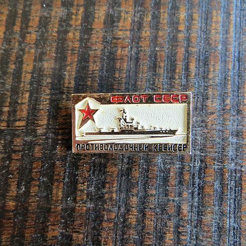 Pin Soviet Russia Transport CCCP Fleet
