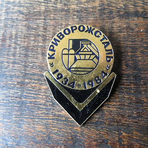 Pin Ukraine Krivorozhstal 1984