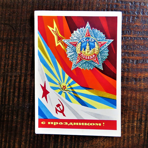 Postcard Soviet Russia Victory Day 1970