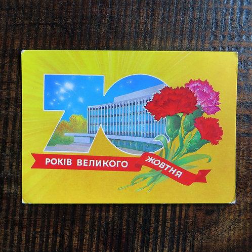 Postcard Soviet Russia October Revolution 1987