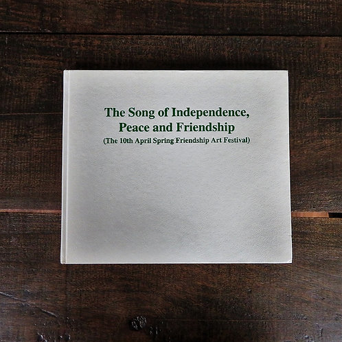 The Song Of Independence, Peace And Friendship 1992