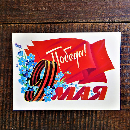 Postcard Soviet Russia Victory Day 1982