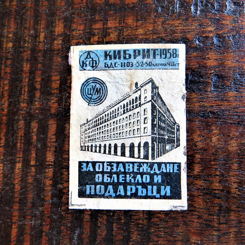 Matchbox Labels Soviet Russia Buildings 1958