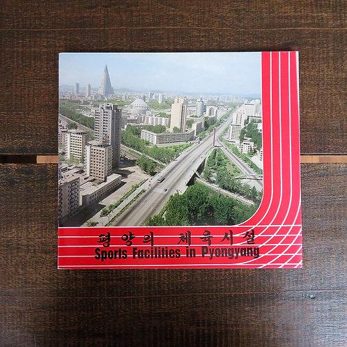 Book North Korea Sports Facilities In Pyongyang 1990