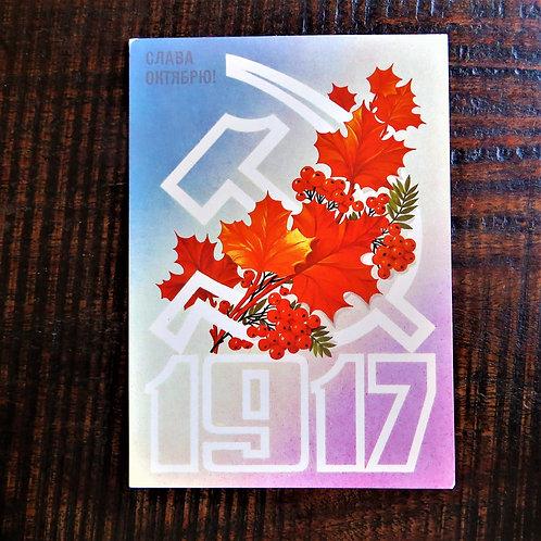 Postcard Soviet Russia October Revolution 1983