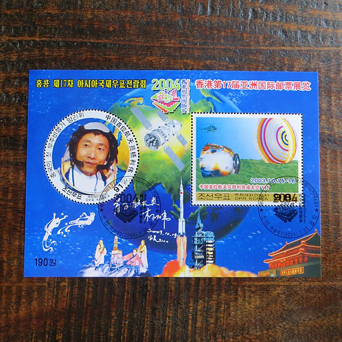The 1st Chinese Manned Space Flight Overprinted With Logo Minisheet 2004