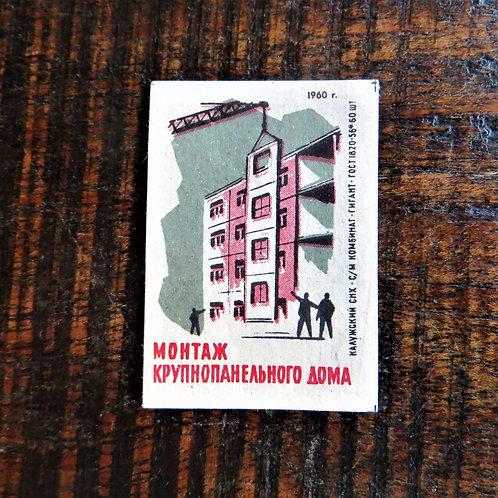 Matchbox Labels Soviet Russia Buildings 1960