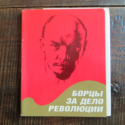 Various Soviet Russia Card Set Lenin 1989