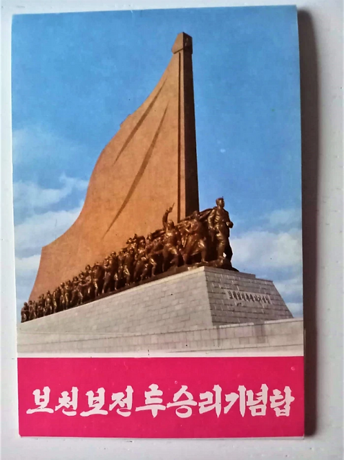 Postcardset Pochonbo Monument 1968