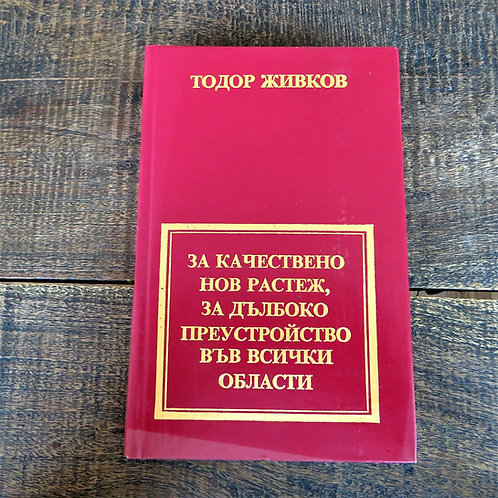 Book Bulgaria Todor Zhivkov On Perestroika 1988