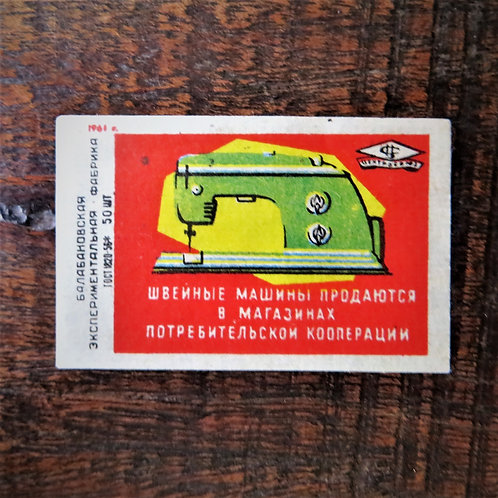 Matchbox Labels Soviet Russia Households Sewing Machines 1961