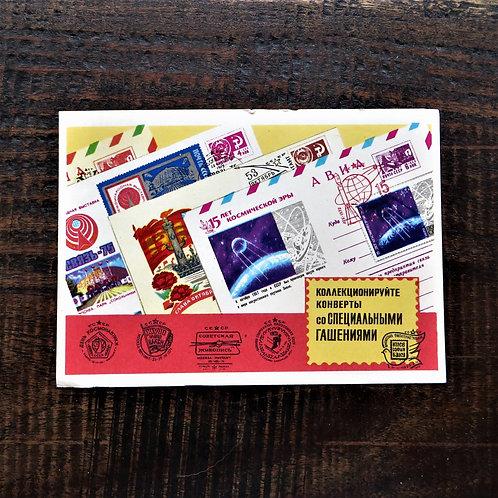 Postcard Soviet Russia Collect Envelops 1975