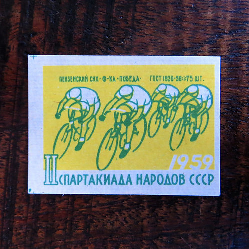 Matchbox Label Soviet Russia Sports Sports Day Of People 1959