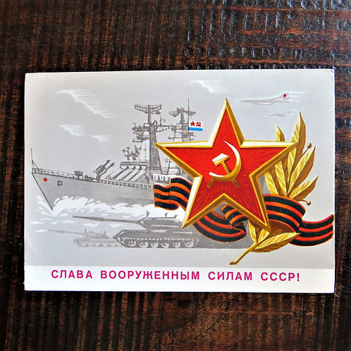 Postcard Soviet Russia 1987 Glory To The Armed Forces!