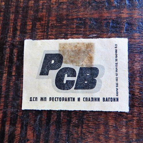 Matchbox Label Soviet Russia 1962
