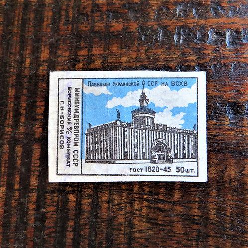 Matchbox Labels Soviet Russia Buildings Ukranian Pavilon Bahx