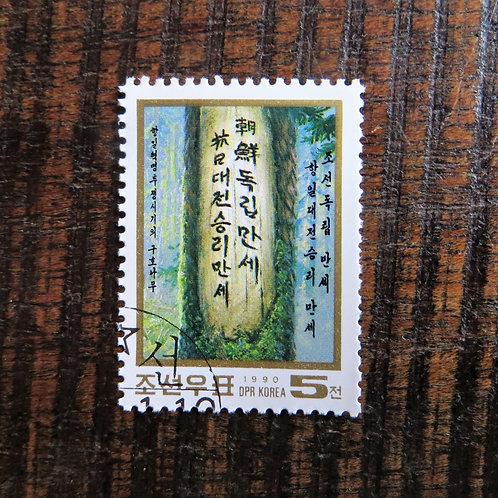 Stamps North Korea Anti Japanese Slogan Bearing Trees 1990