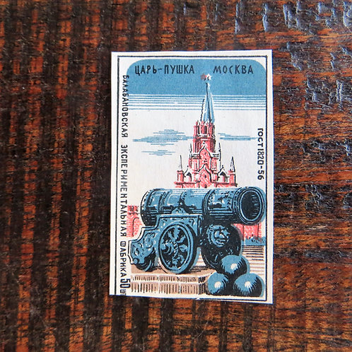 Matchbox Label Soviet Russia Monuments Tsar Cannon