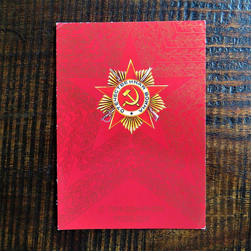 Postcard Soviet Russia Victory Day 1988