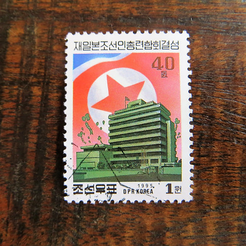 40th Anniversary Of Association Of Koreans In Japan Stamp 1995