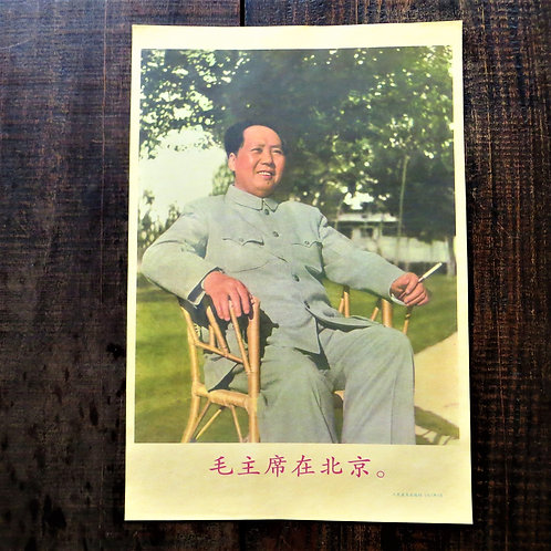 Poster China Reproduction Mao Zedong (who else?)