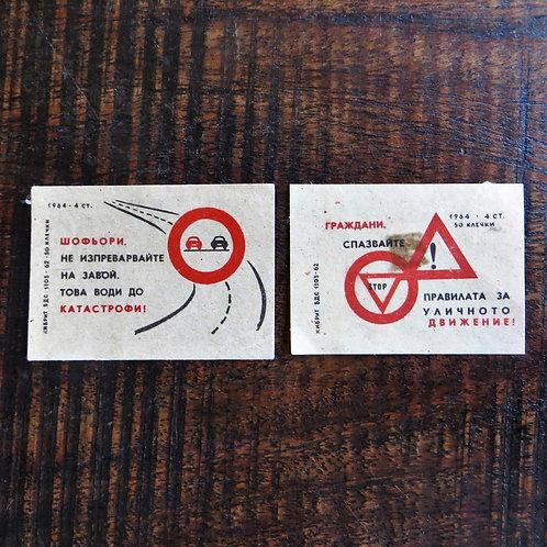 Matchbox Label Soviet Russia Warnings Traffic Signs 1964