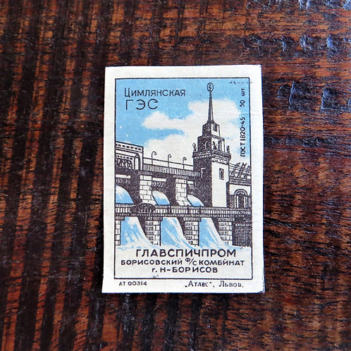 Matchbox Labels Soviet Russia Buildings Tsimlyanskya Powerstation