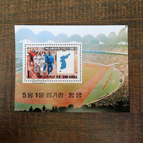 Minisheet North-South Korea Unification Match 1990