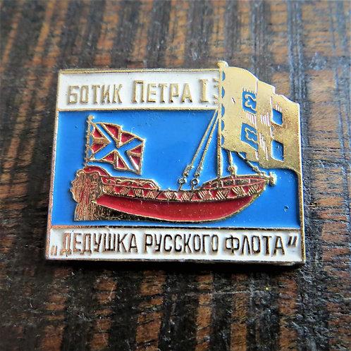 Pin Soviet Russia Transport Botik Of Peter The Great