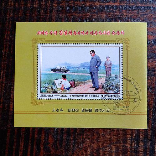 Stamp North Korea People Kim Il Sung Minisheet 2003