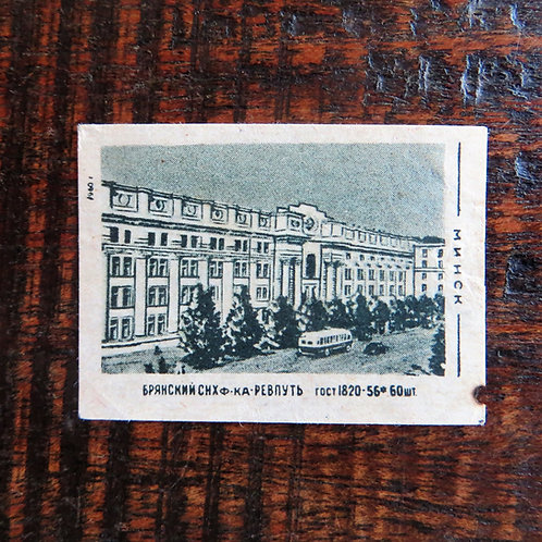 Matchbox Label Belarus Minsk 1960
