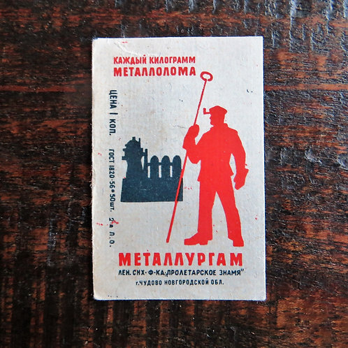 Matchbox Label Soviet Russia Metallurgy