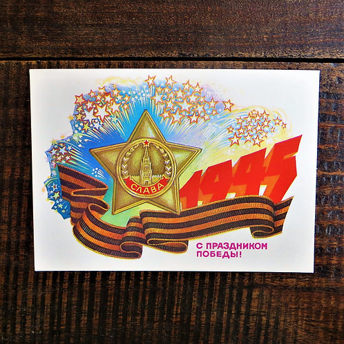 Postcard Soviet Russia Victory Day 1985