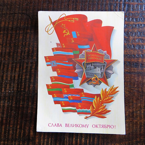 Postcard Soviet Russia October Revolution 1985