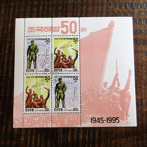 50th. Anniversary Of National Liberation Minisheet 1995