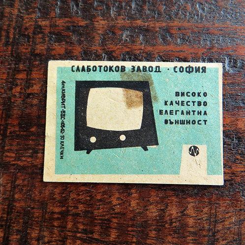 Matchbox Labels Soviet Russia Households TV