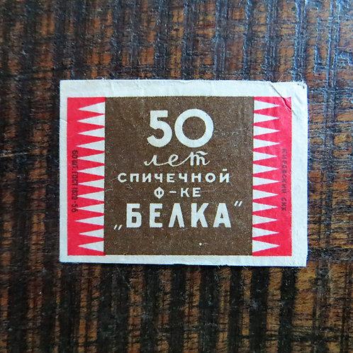 Matchbox Label Soviet Russia
