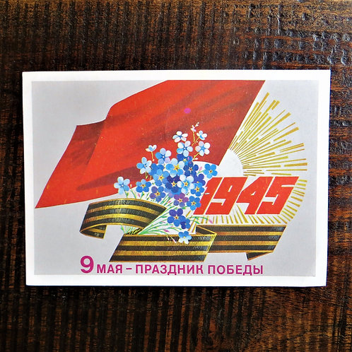 Postcard Soviet Russia Victory Day 1981